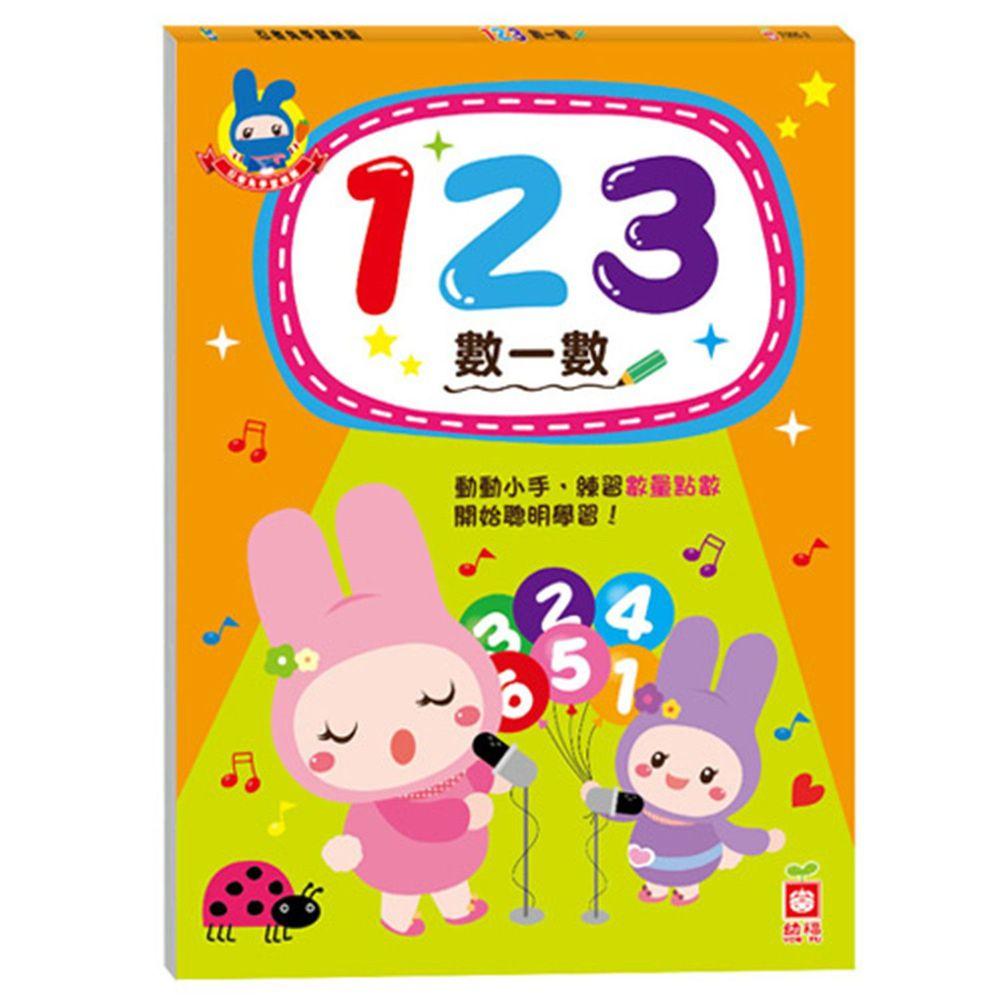 忍者兔學習樂園:123數一數
