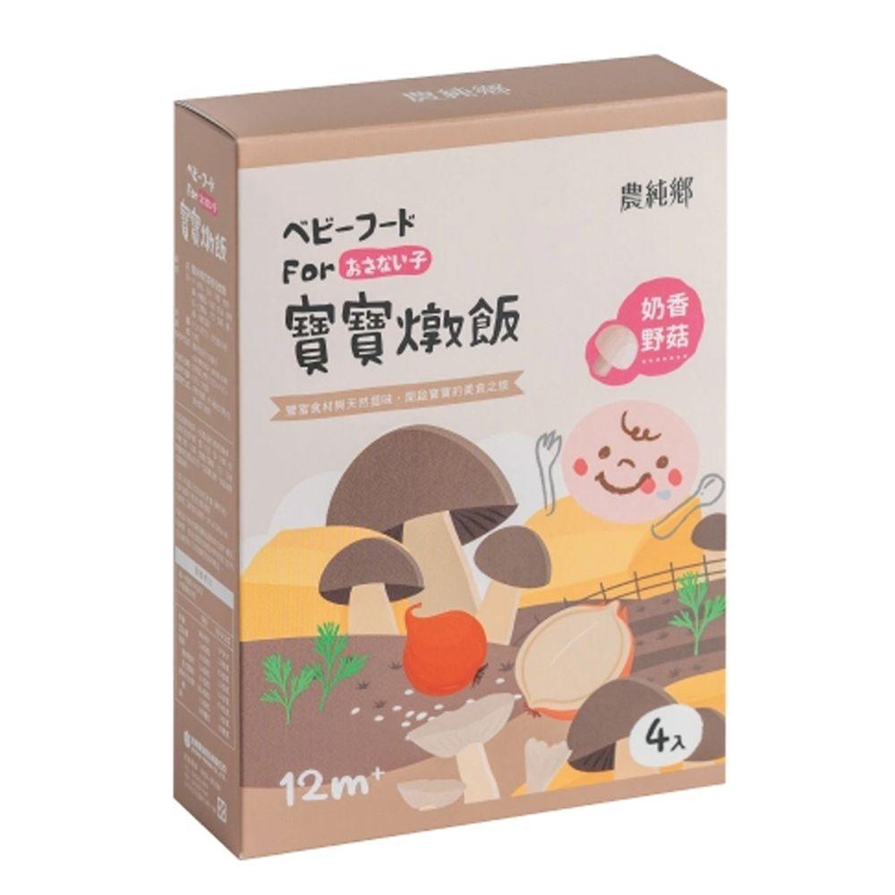 農純鄉 - 香野菇燉飯-4包/盒
