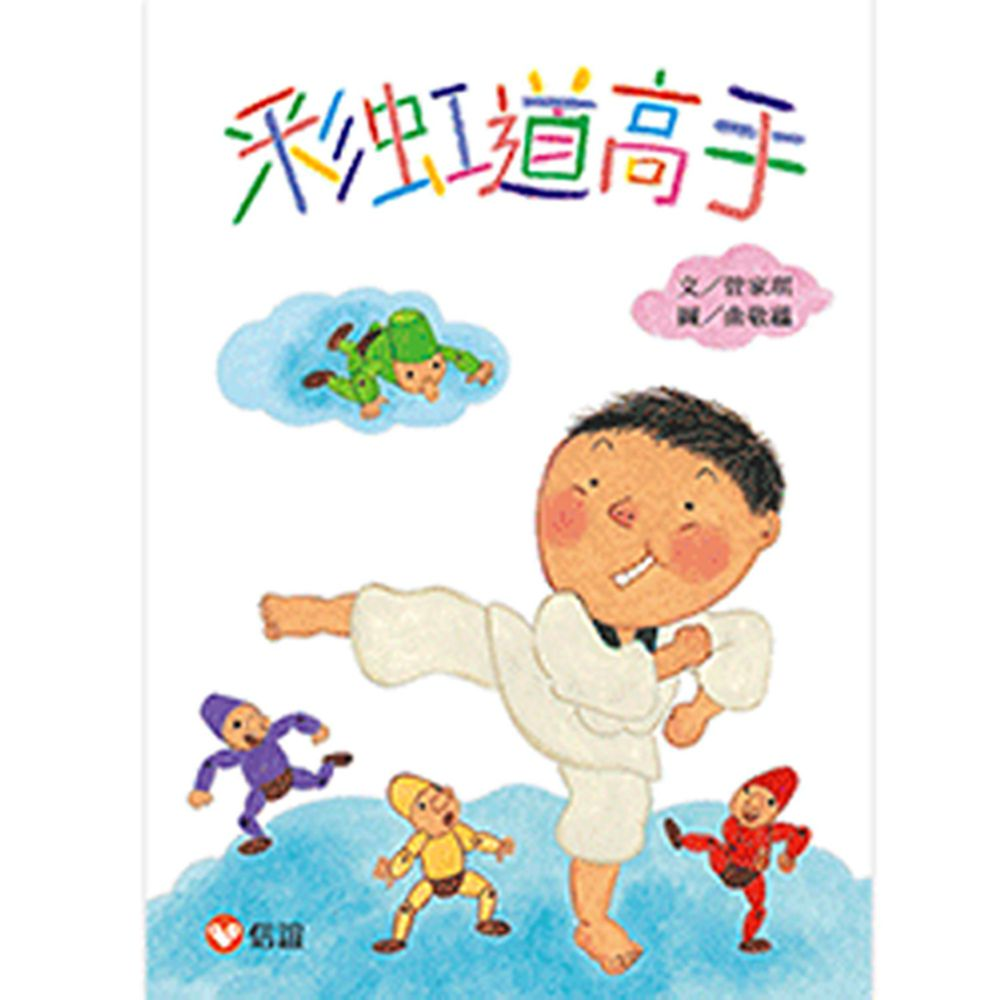 【好好讀小學堂】彩虹道高手