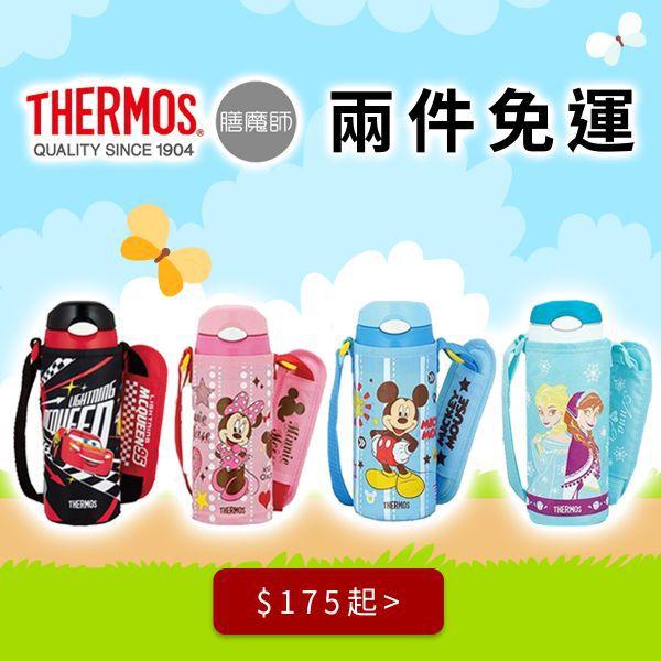 兩件免運!日本 THERMOS 膳魔師,保溫杯、保溫瓶、燜燒罐