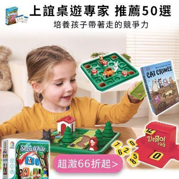 【上誼桌遊專家】推薦 50 選☛培養孩子帶著走的競爭力 ♚ 超激 66 折↗