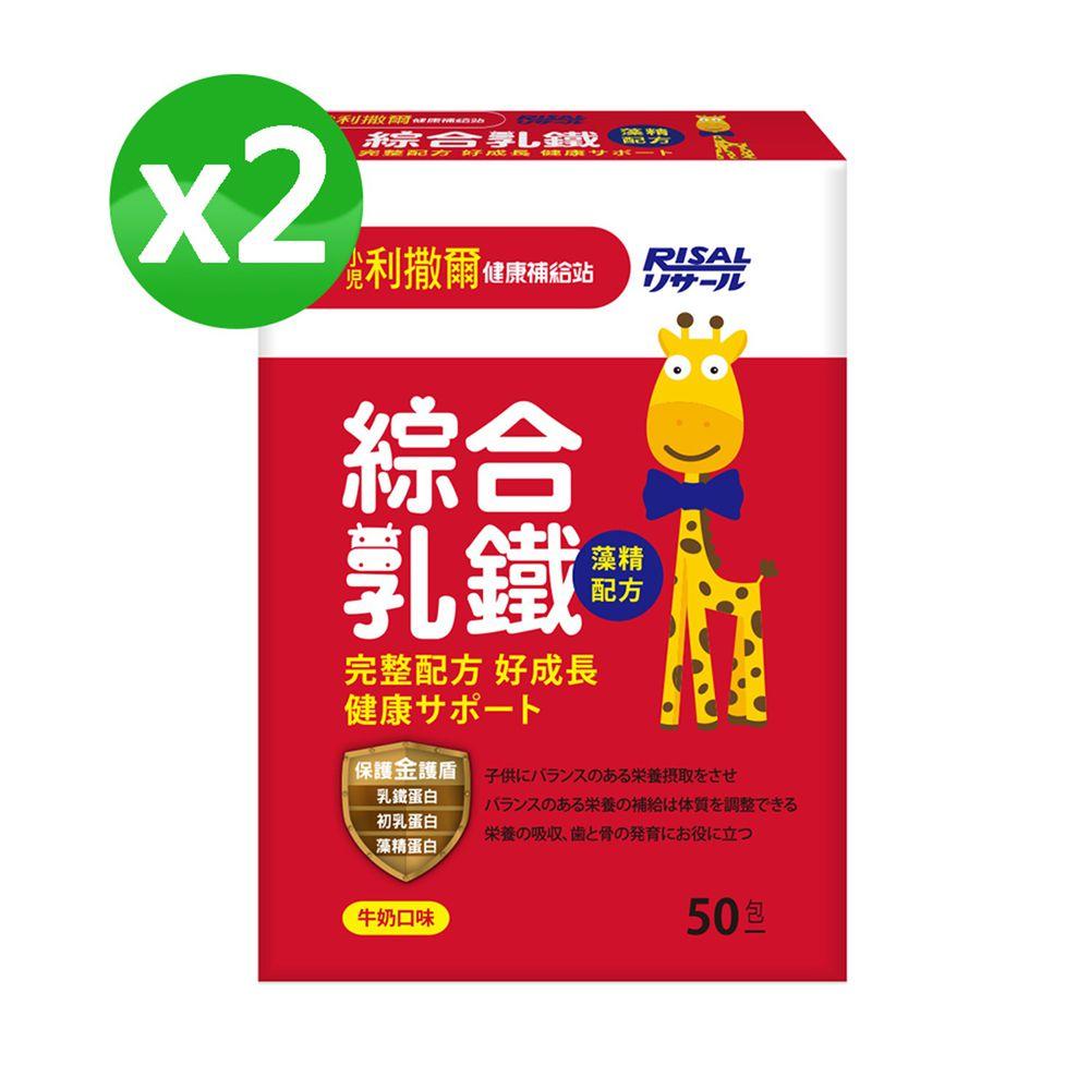 小兒利撒爾 - 綜合乳鐵 二盒組-50包/盒