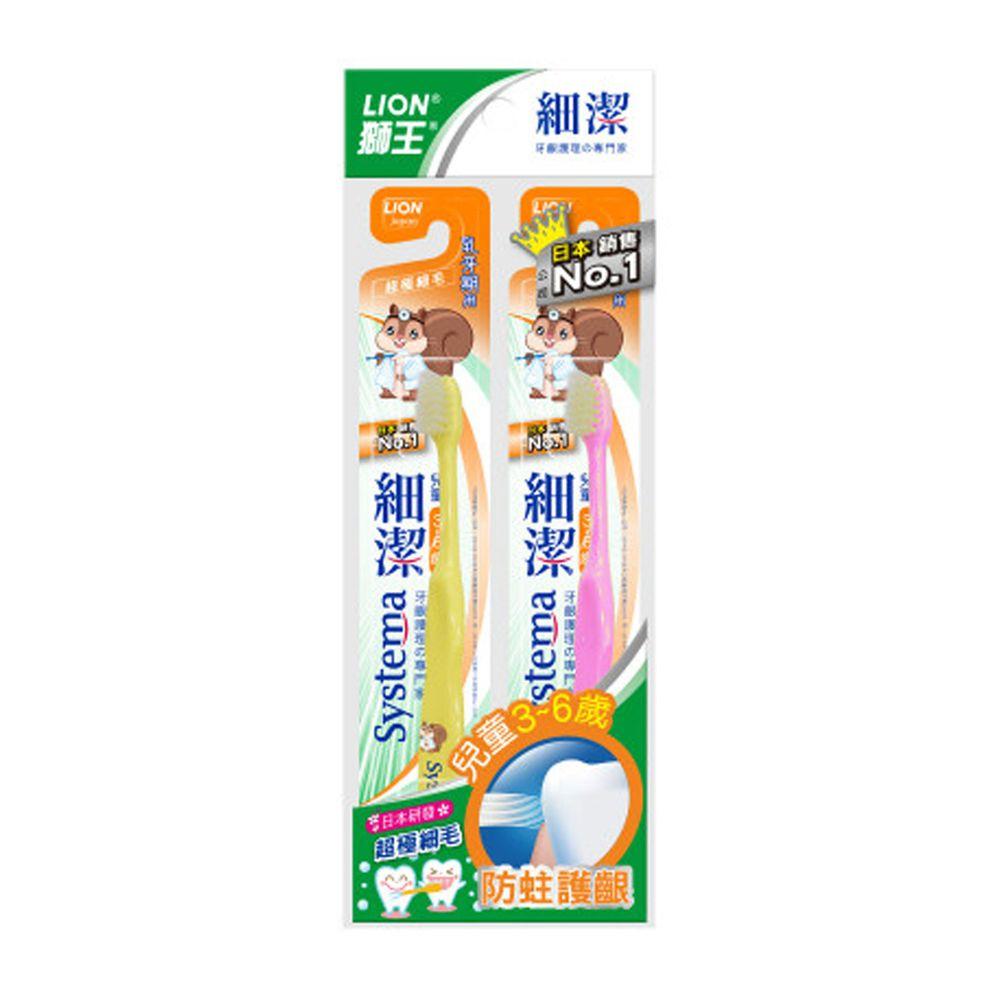 獅王 - 細潔兒童牙刷-3-6歲-12入