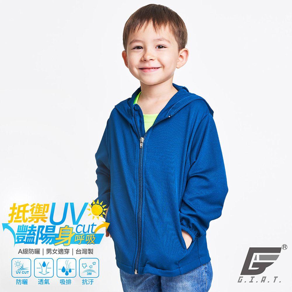 GIAT - A級防曬吸濕排汗連帽外套(兒童款)-土耳其藍
