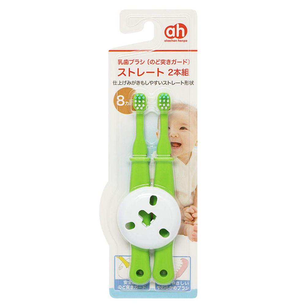akachan honpo - 乳齒用防吞牙刷(直式)2支組-綠色