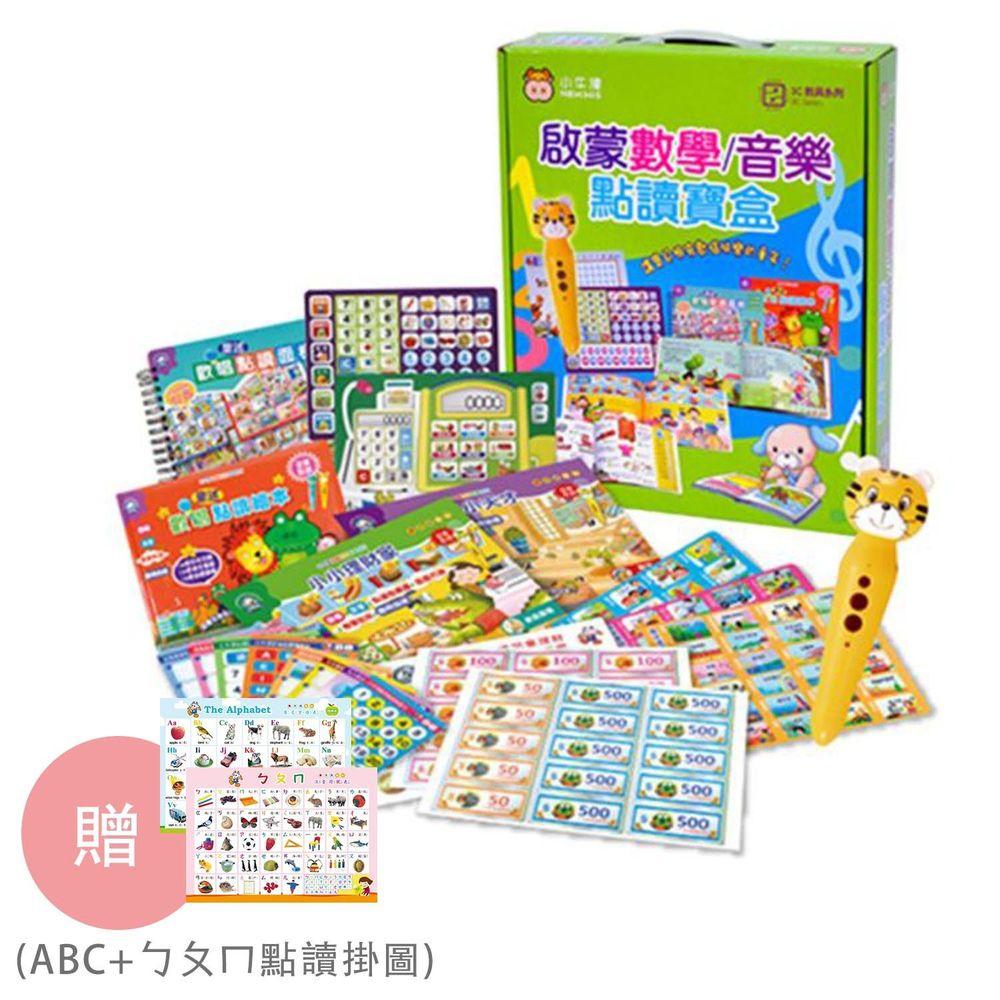 小牛津 - 啟蒙數學音樂點讀寶盒(內附虎筆)-『獨家送』ABC+ㄅㄆㄇ點讀掛圖-共2張