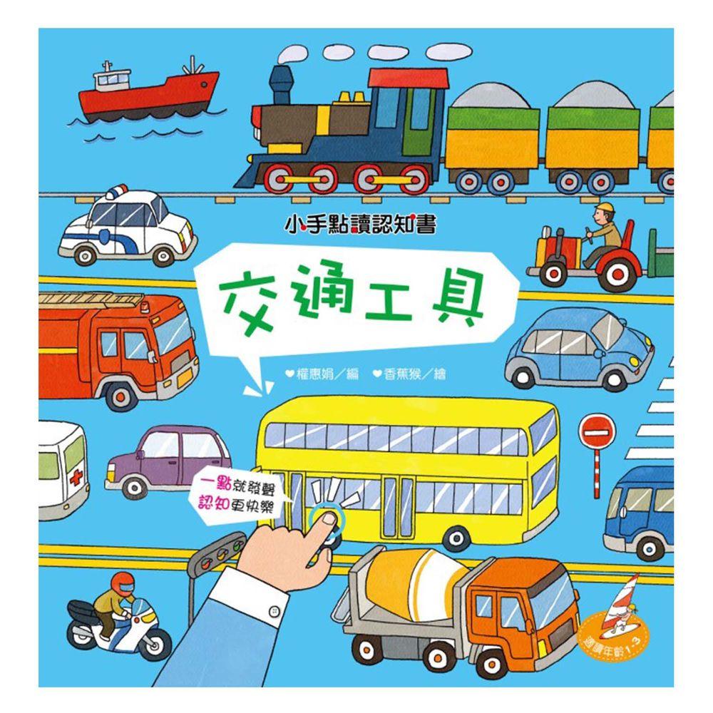 小手點讀認知書:交通工具