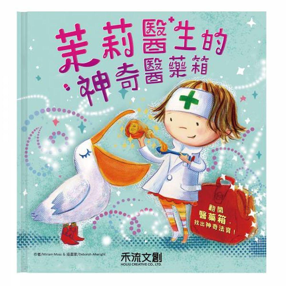 茉莉醫生的神奇醫藥箱(注音版)-(★英國、日本Amazon讀者5星)