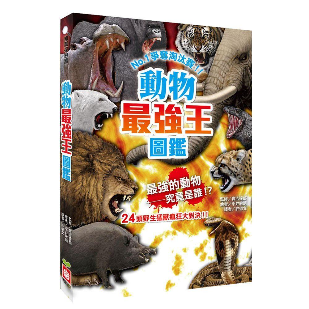 動物最強王圖鑑(新版)