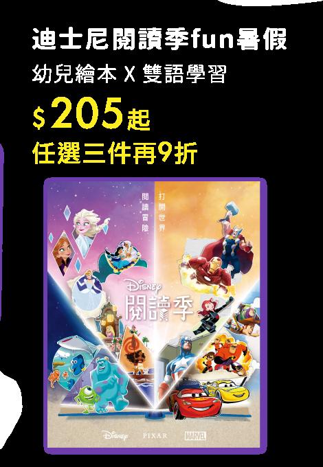 https://mamilove.com.tw/market/category/event/LightPress-Disney