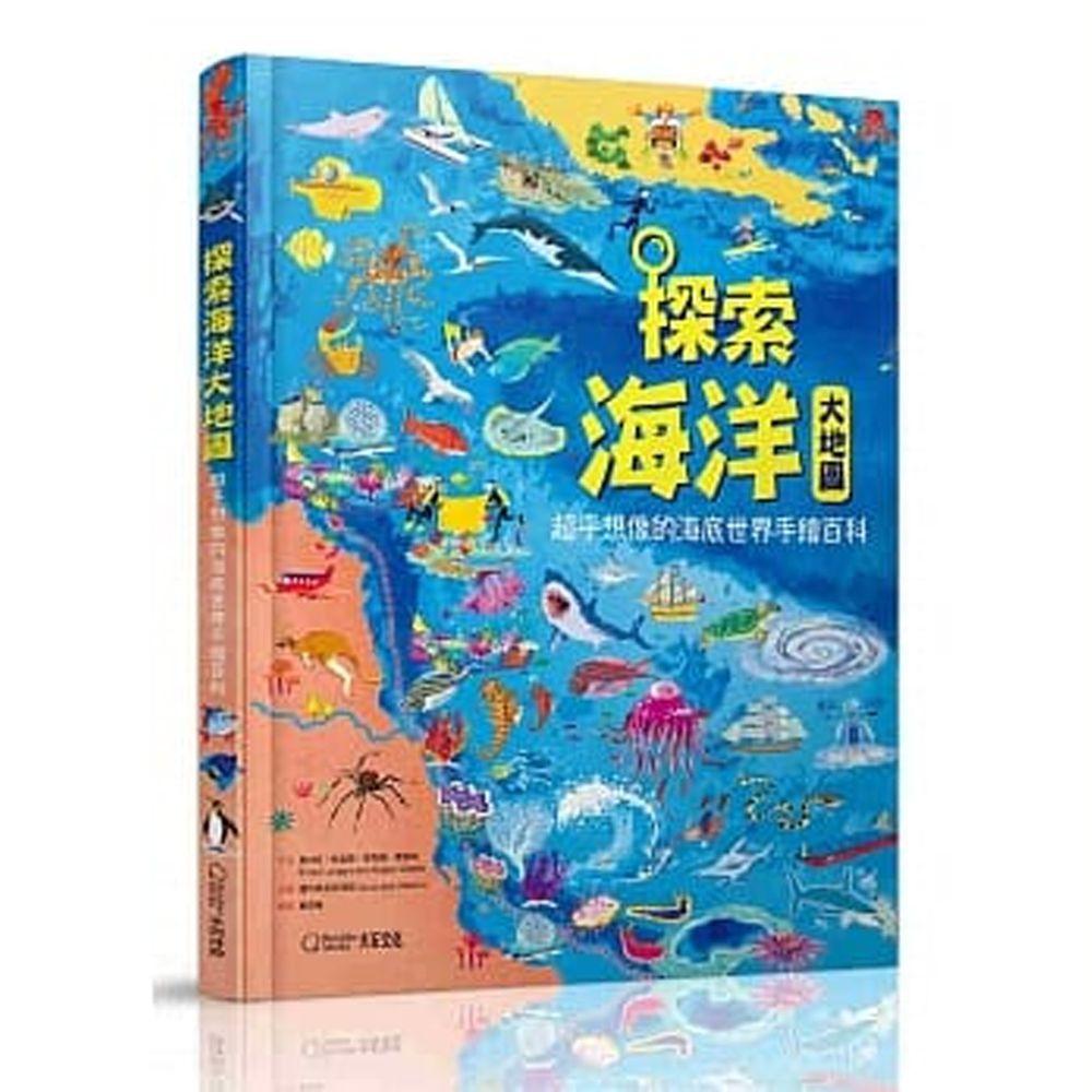 探索海洋大地圖:超乎想像的海底世界手繪百科 (精裝 / 140頁 /全彩印刷)