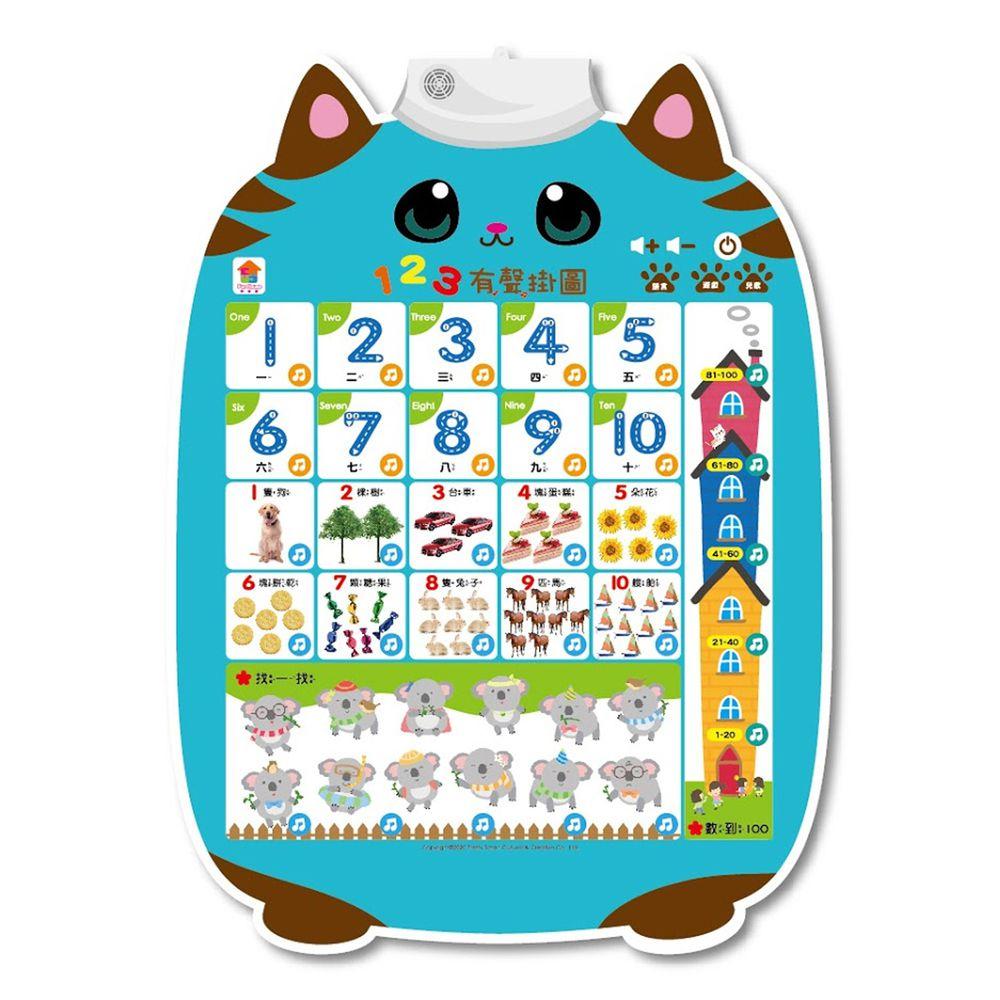 123有聲掛圖-中英台3種語言+1到100數字認知/數字筆順練習/認識量詞+2首經典律動性兒歌+互動問答遊戲