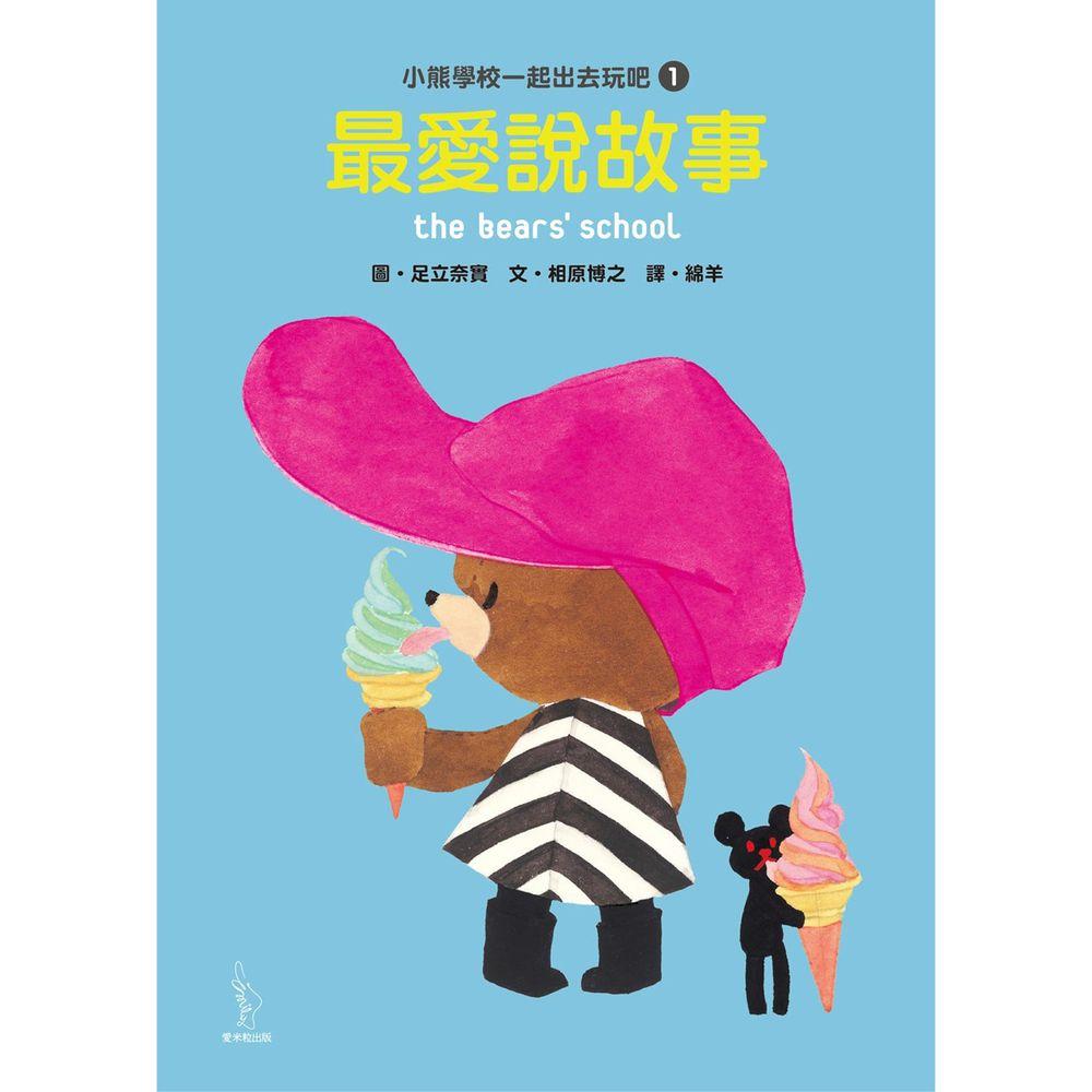 日本人氣繪本-小熊學校一起出去玩吧1:最愛說故事
