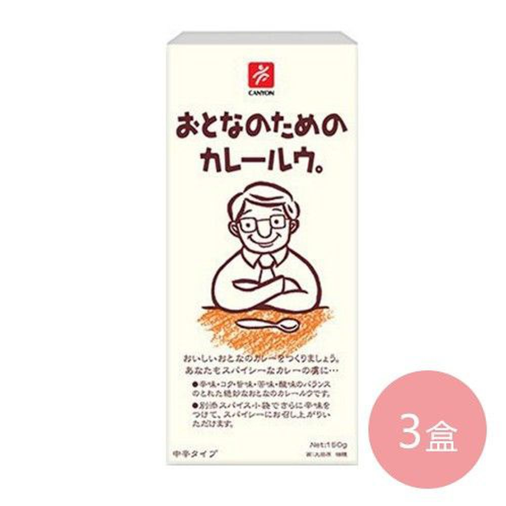 日本 CANYON - 大人味咖哩塊 三盒組-150g/盒*3