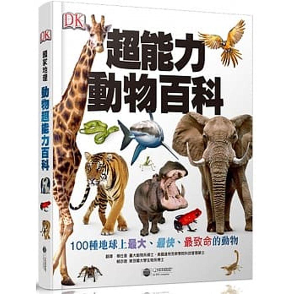 超能力動物百科:100種地球上最大、最快、最致命的動物 (精裝 / 256頁  /全彩印刷)