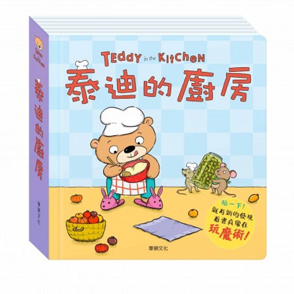 泰迪拉拉書-泰迪的廚房