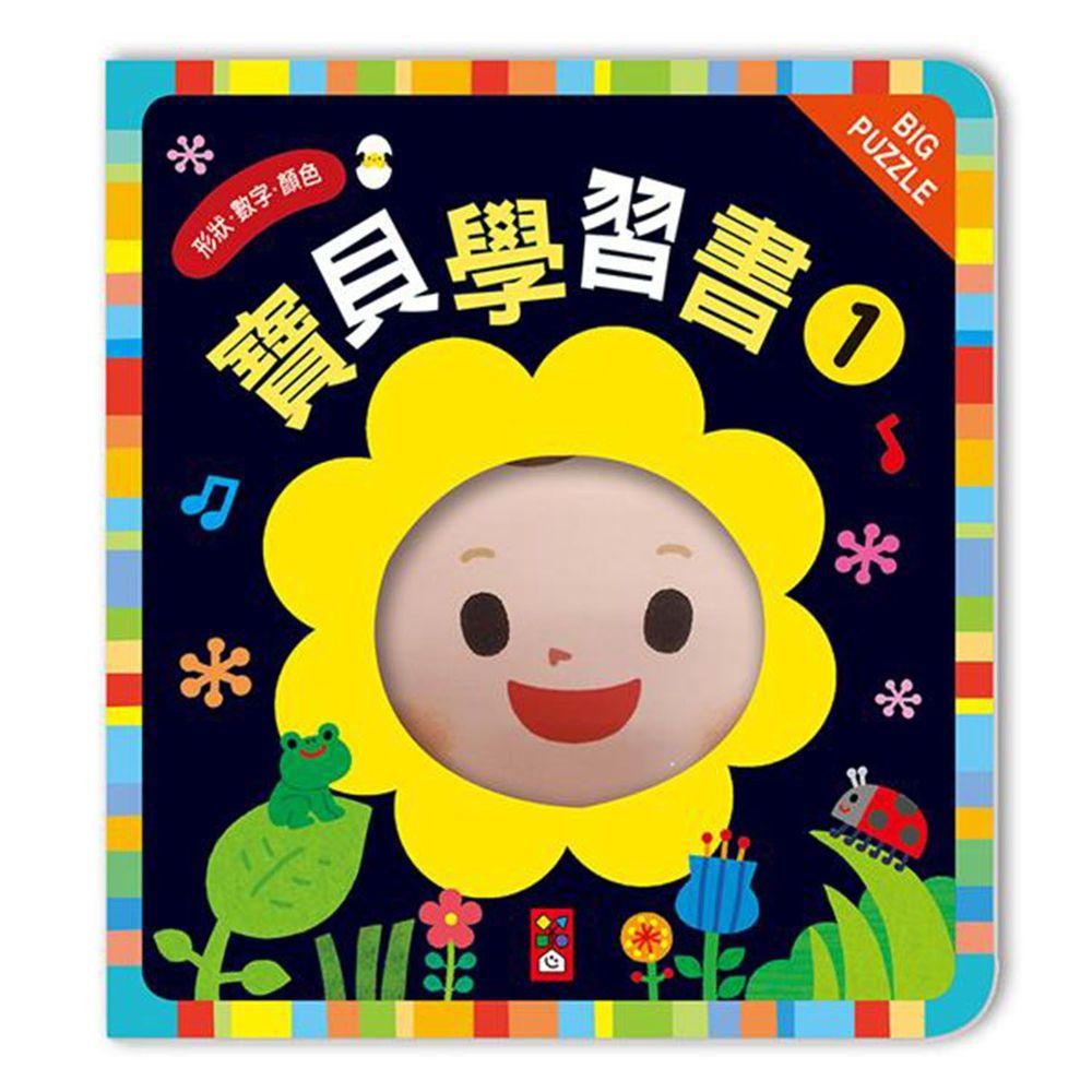 寶貝學習書1-數字、形狀、顏色