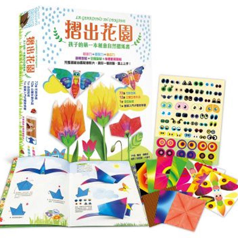 摺出花園:孩子的第一本創意自然摺紙書