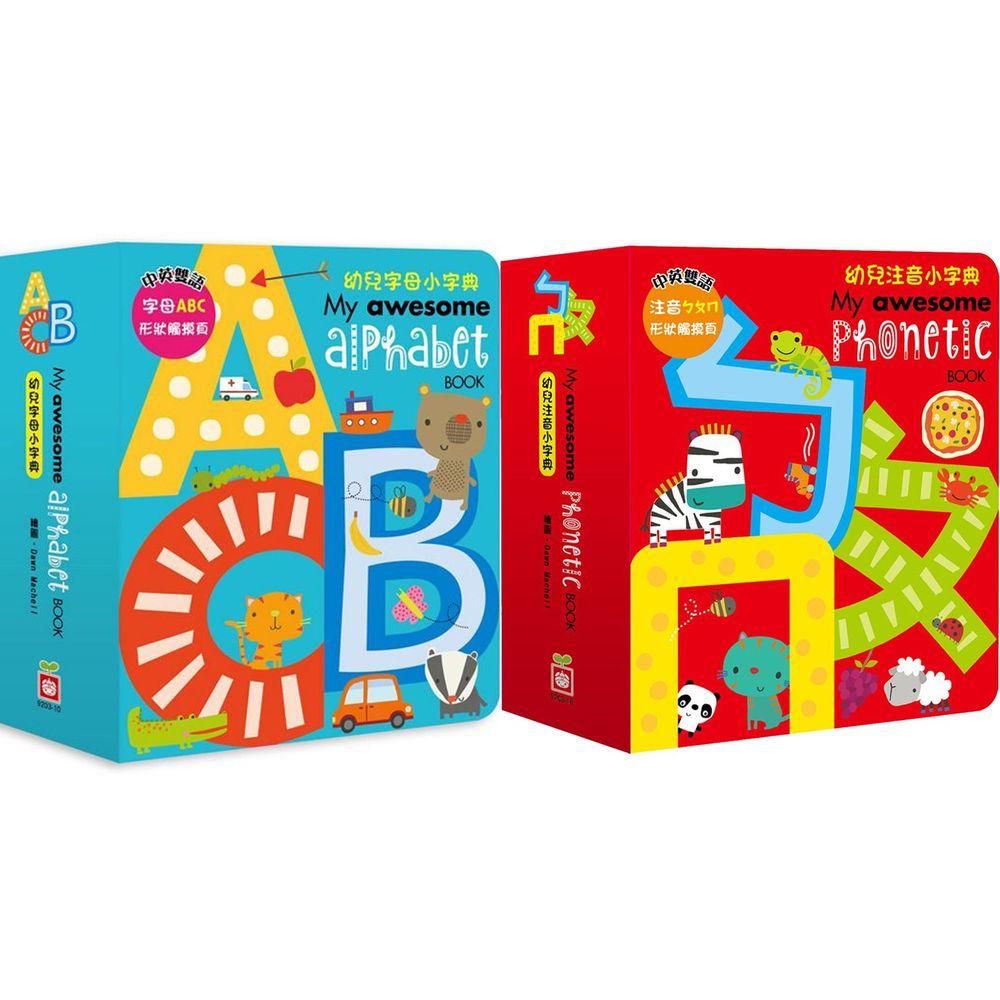 幼福文化 - 【2本合購組】幼兒字母小字典+ㄅㄆㄇ幼兒注音小字典