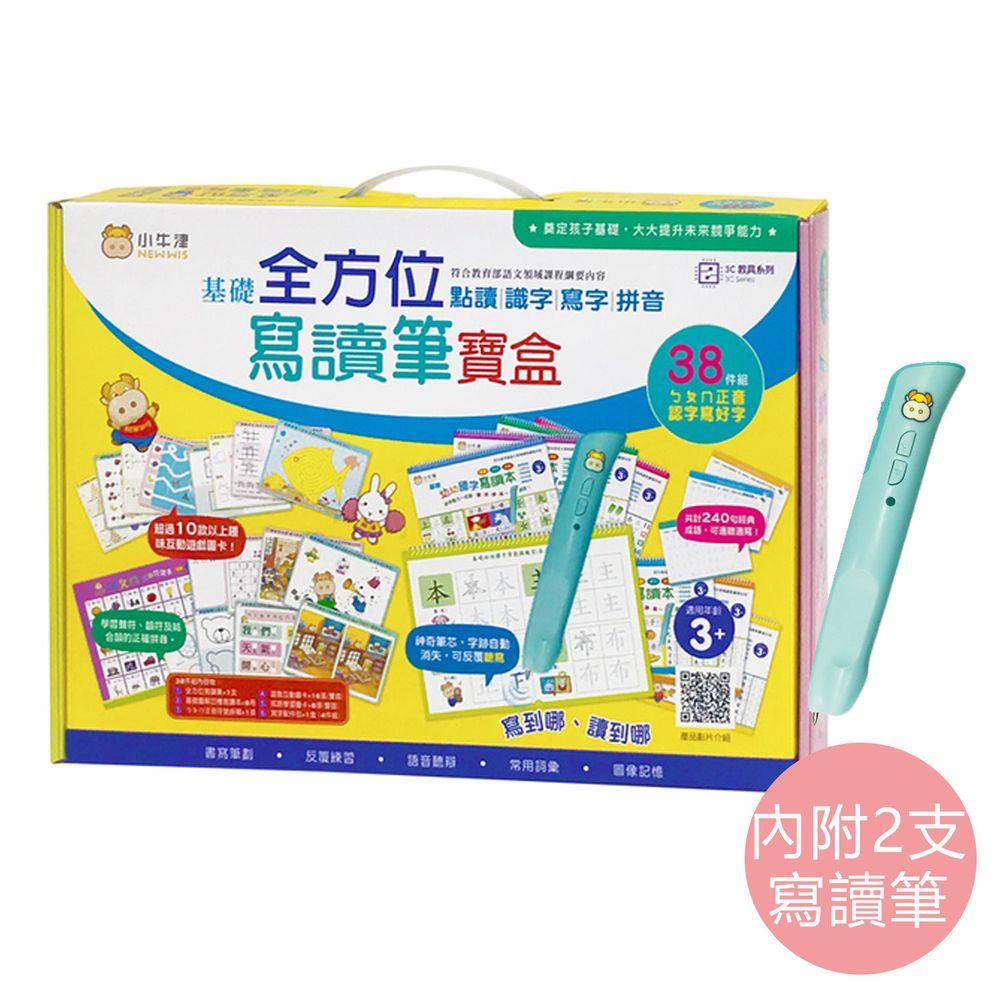 基礎全方位寫讀筆寶盒【可寫字的點讀筆】38件組-(雙筆組) (40*28*6.5cm)