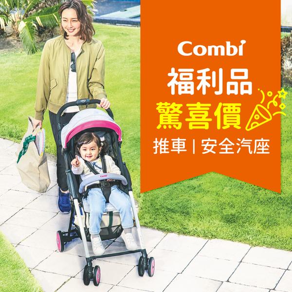 福利品驚喜價!【日本 Combi 】推車、安全汽座