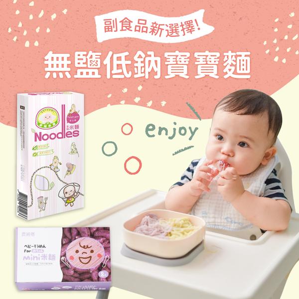 【低鈉無鹽寶寶麵】寶寶的副食品新選擇!