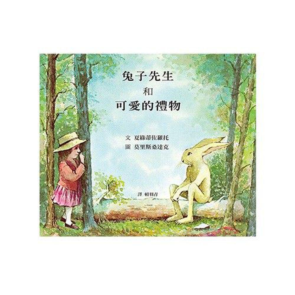 格林文化 - 兔子先生和可愛的禮物