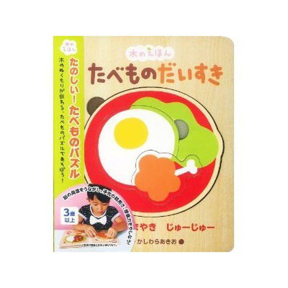 木製拼圖書-食物