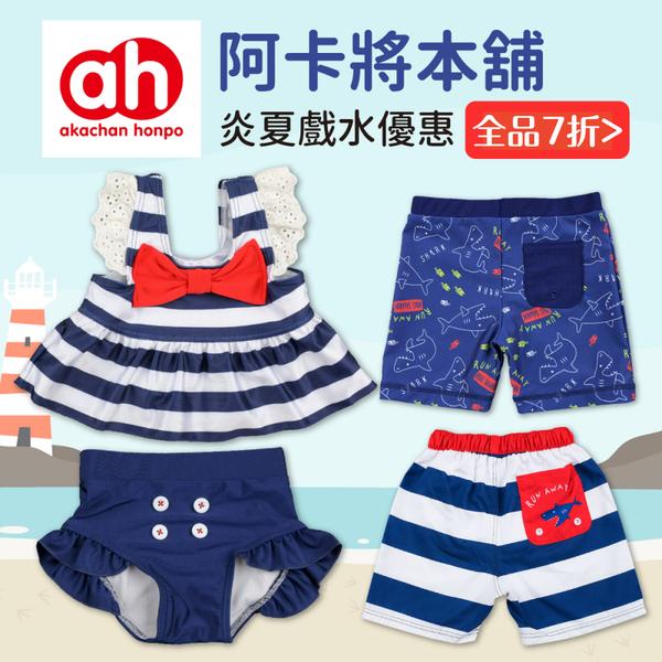 日本阿卡將本舖►防曬泳裝、可愛泳褲、海灘褲開賣啦!全品7折優惠中!