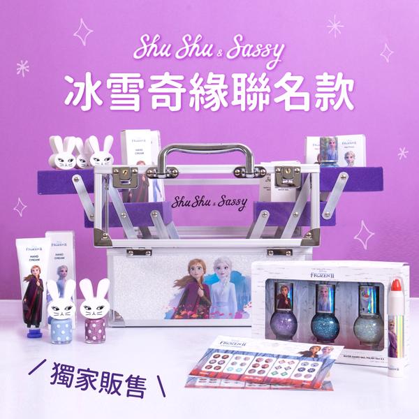 [獨家首賣] 韓國 Shushu & Sassy 專業兒童彩妝沙龍品牌,孕媽咪也能用!