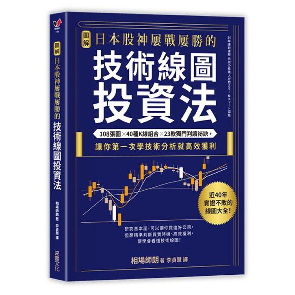 圖解 日本股神屢戰屢勝的技術線圖投資法