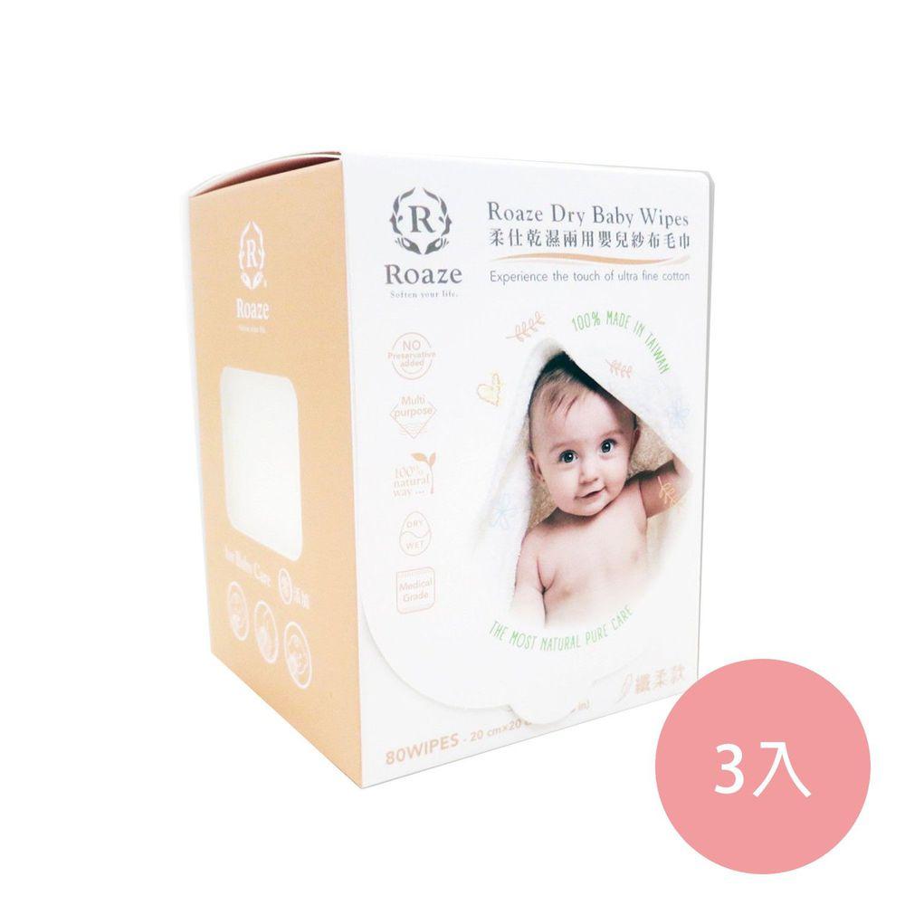 柔仕 - 乾濕兩用布巾量販包(纖柔款)-80片/盒*3入