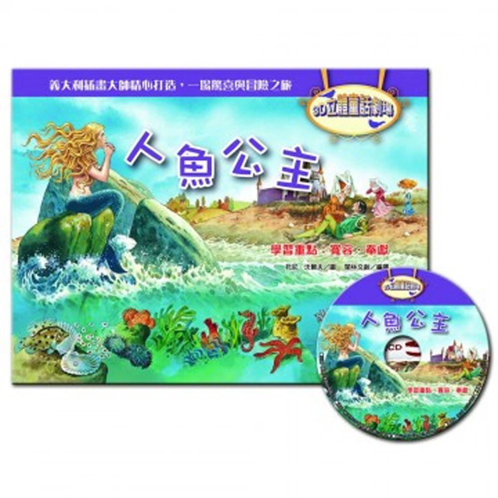 3D立體童話劇場-人魚公主(1書+1CD)