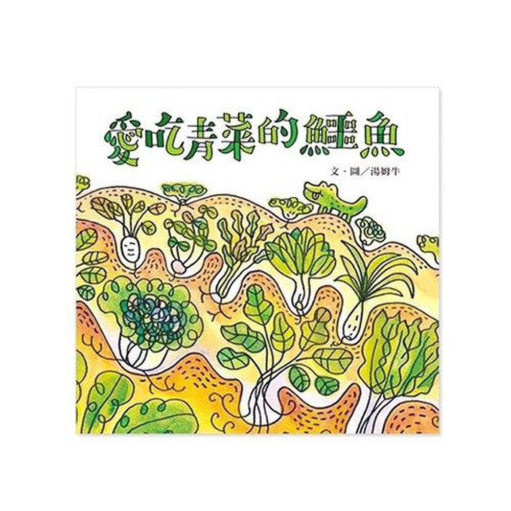 愛吃青菜的鱷魚-湯姆牛 金鼎獎最佳插畫獎得主