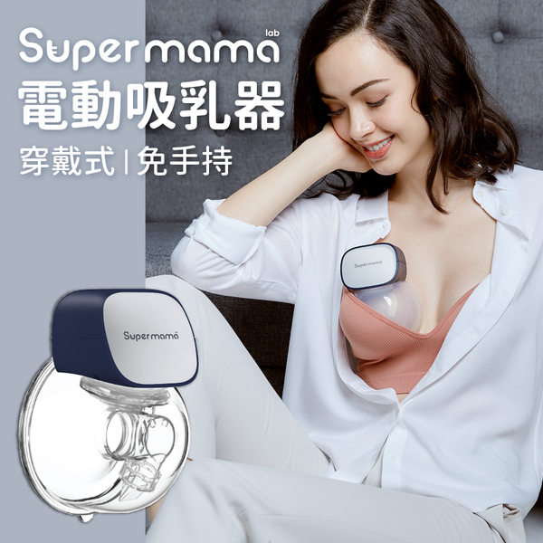 Supermama Air 穿戴式電動吸乳器,釋放媽媽的雙手!