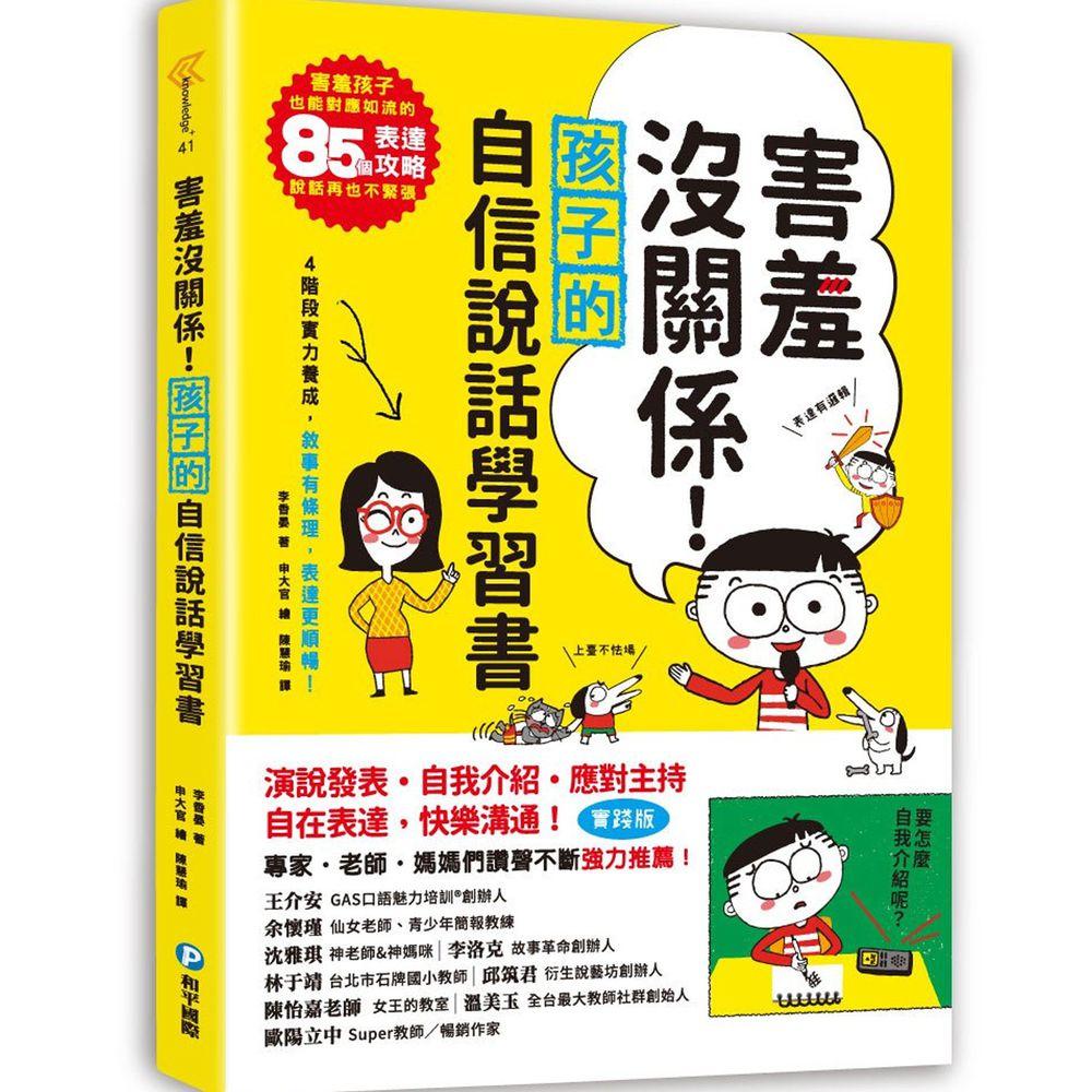 害羞沒關係!孩子的自信說話學習書