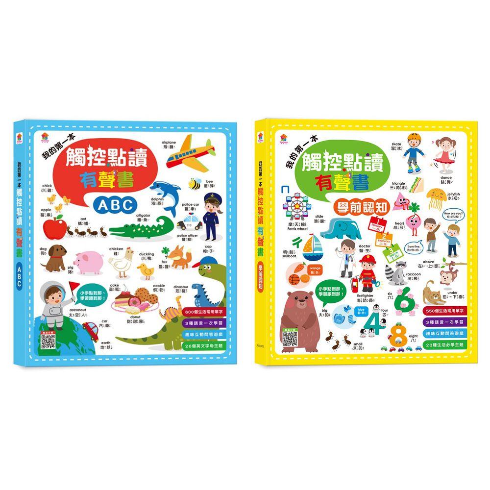 双美生活文創 - 【合購組】我的第一本觸控點讀有聲書(中英台3語)-ABC+學前認知-共1150單字+共46個字母主題+互動遊戲