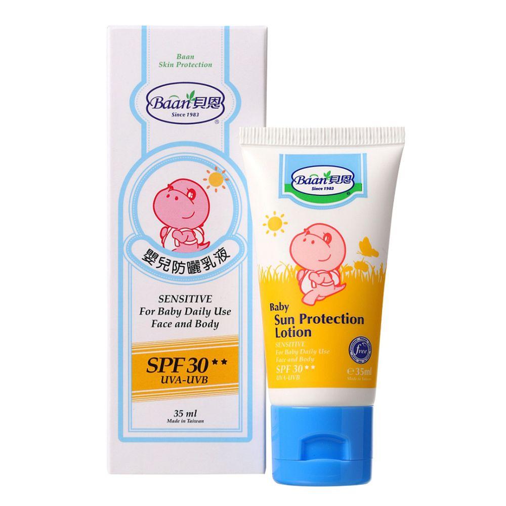貝恩 Baan - 嬰兒防曬乳液SPF30 (4.6*3.6*13cm)-35ml
