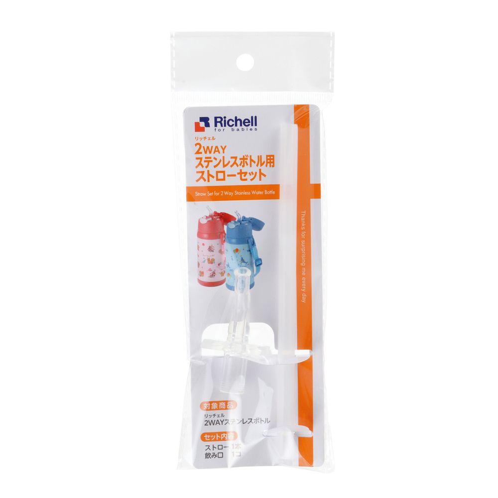 日本 Richell 利其爾 - 不鏽鋼兩用保溫水壺-吸管配件(1入)