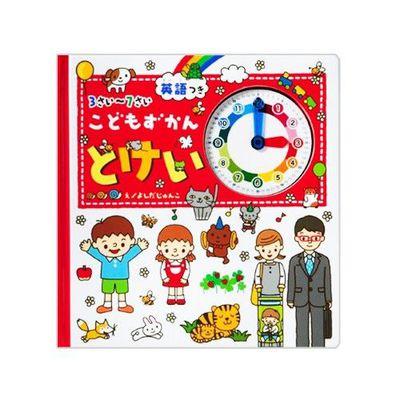 3~5歲幼兒日語英語對照圖鑑-練習看時間
