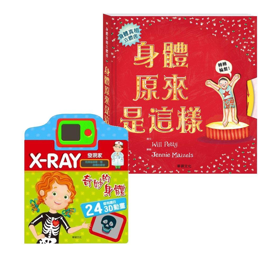 華碩文化 - 【獨家價】身體原來是這樣+X-ray奇妙的身體