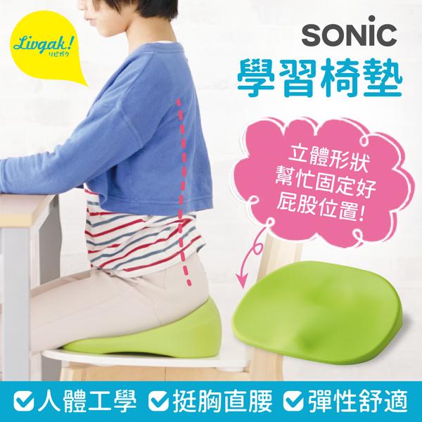 一秒挺胸直腰!日本 SONiC 兒童學習椅墊X專注力文具