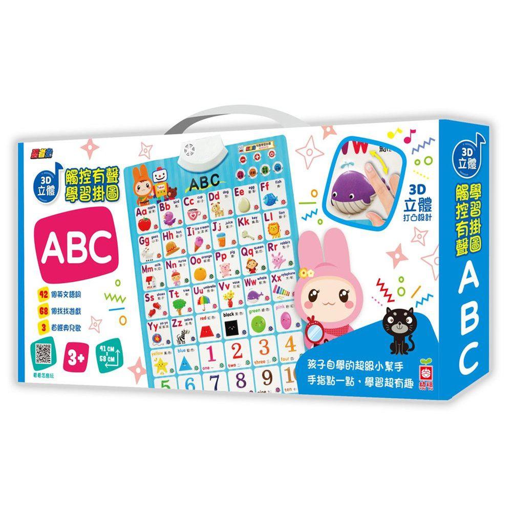 忍者兔3D立體觸控有聲掛圖:ABC
