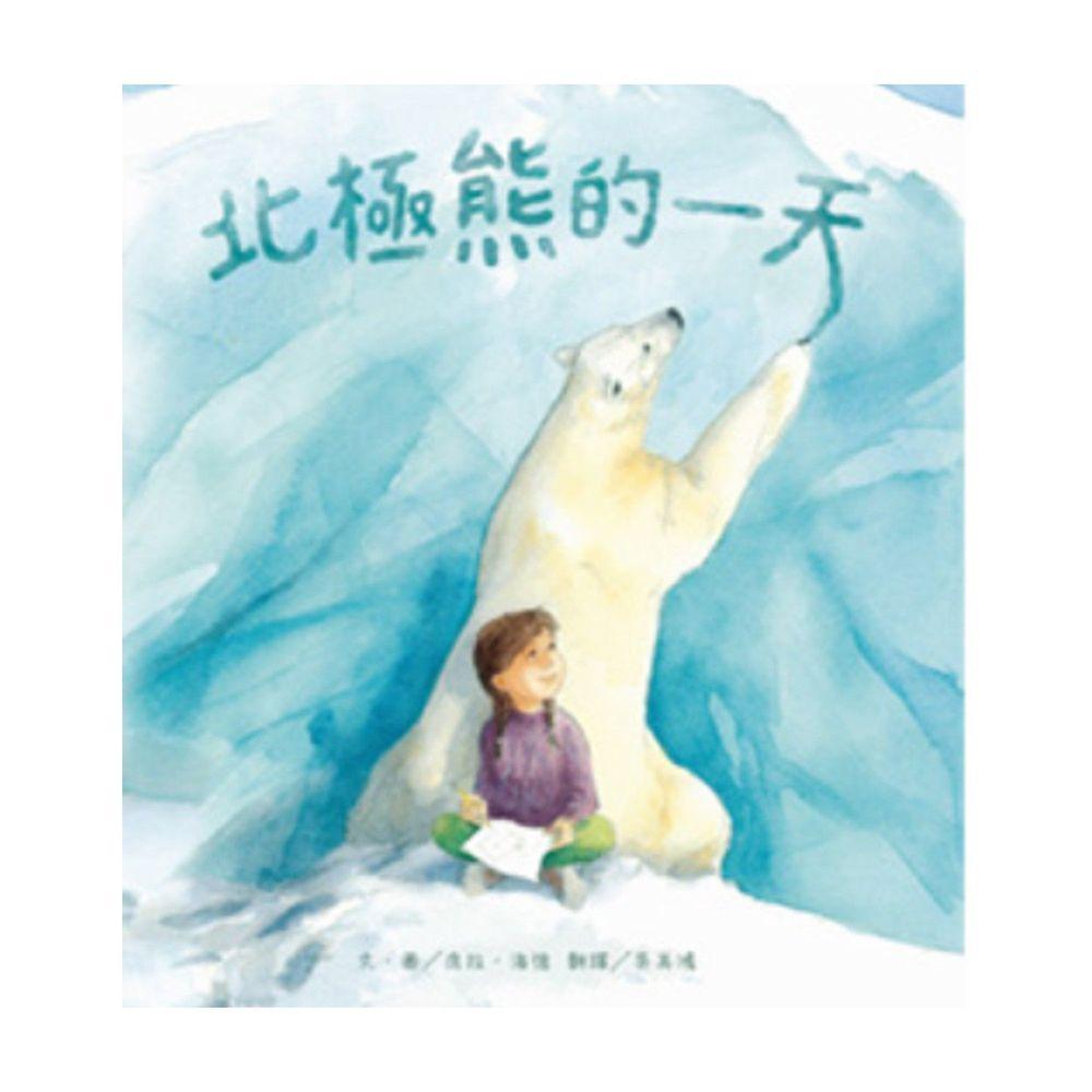 北極熊的一天-精裝