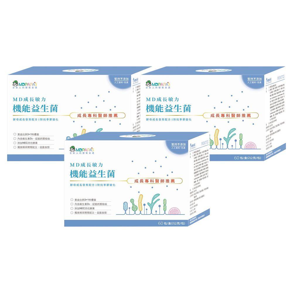 MDPAPA'S - MD成長敏力機能益生菌 (60包入)-三盒