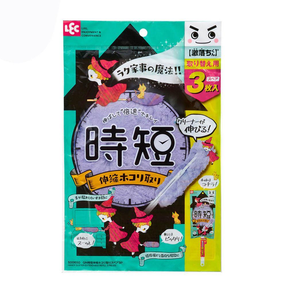 日本 LEC - 省時系列可伸縮除塵撢補充包-3入組