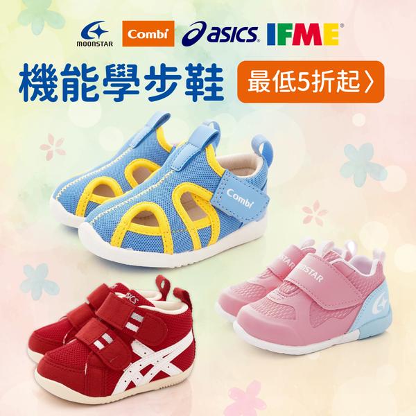品牌機能學步鞋總匯 ✮ 最低五折起!✮