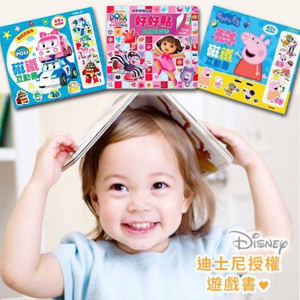迪士尼 / 佩佩豬 / 波力貼紙書、磁鐵書❤多款卡通人物授權遊戲書➤佛系價格好入手!