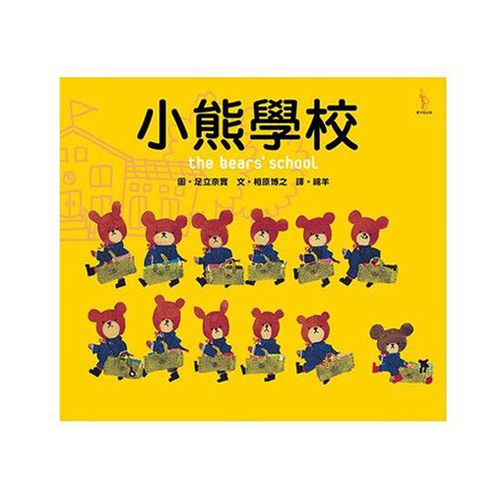 日本人氣繪本-小熊學校