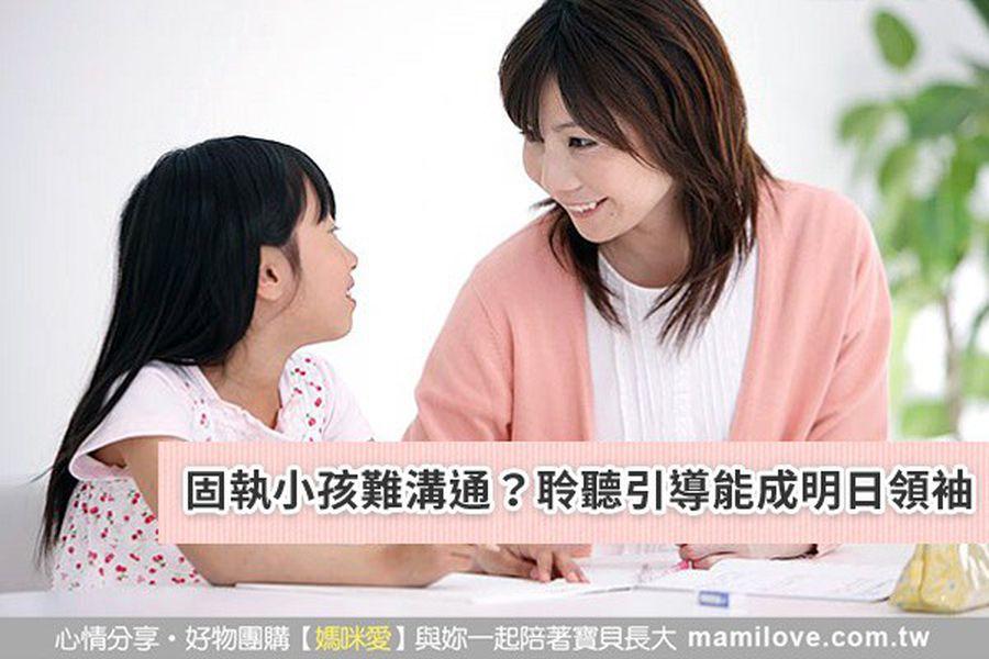 固執小孩難溝通?聆聽引導能成明日領袖
